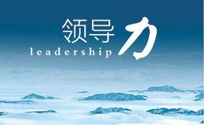 领导有道–卓越领导者的领导艺术与自我修炼