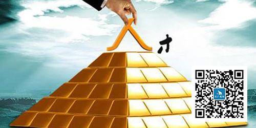 如何敏捷定义企业人才标准,培养和发展人才