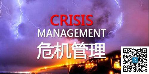 公共关系与危机管理(2天)